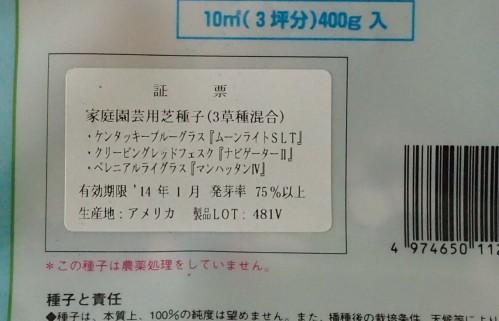 P5193674.JPG